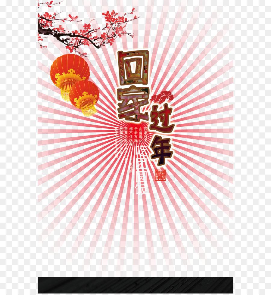 Descarga gratuita de Año Nuevo, Vector, Rojo imágenes PNG