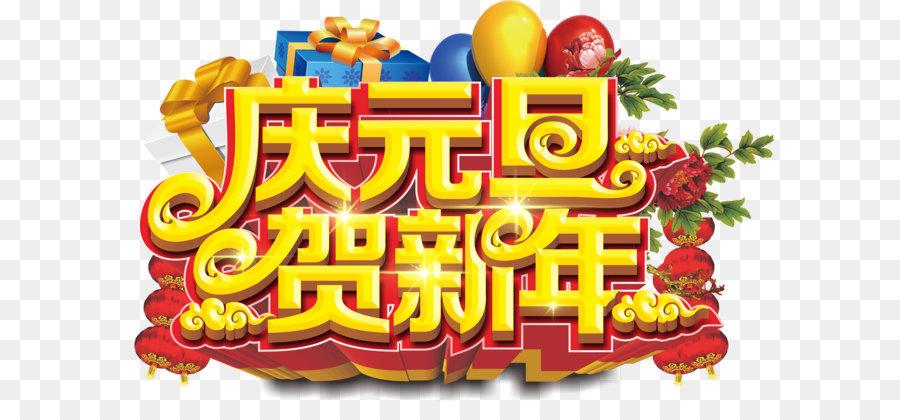 Descarga gratuita de Año Nuevo, Año Nuevo Día, Descargar Imágen de Png
