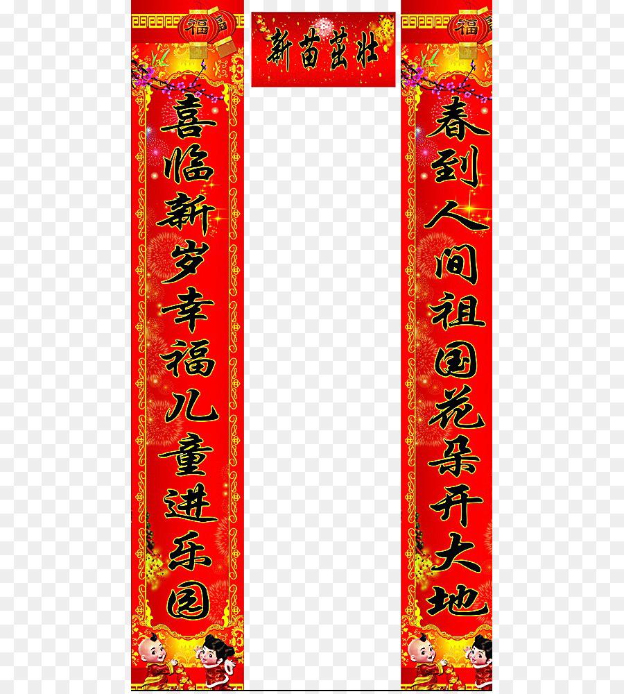 Descarga gratuita de La Antítesis De La Copla, Año Nuevo Chino, Fai Chun imágenes PNG
