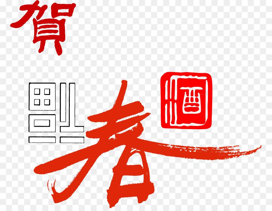 Descarga gratuita de Año Nuevo Chino, Fu, Año Nuevo imágenes PNG
