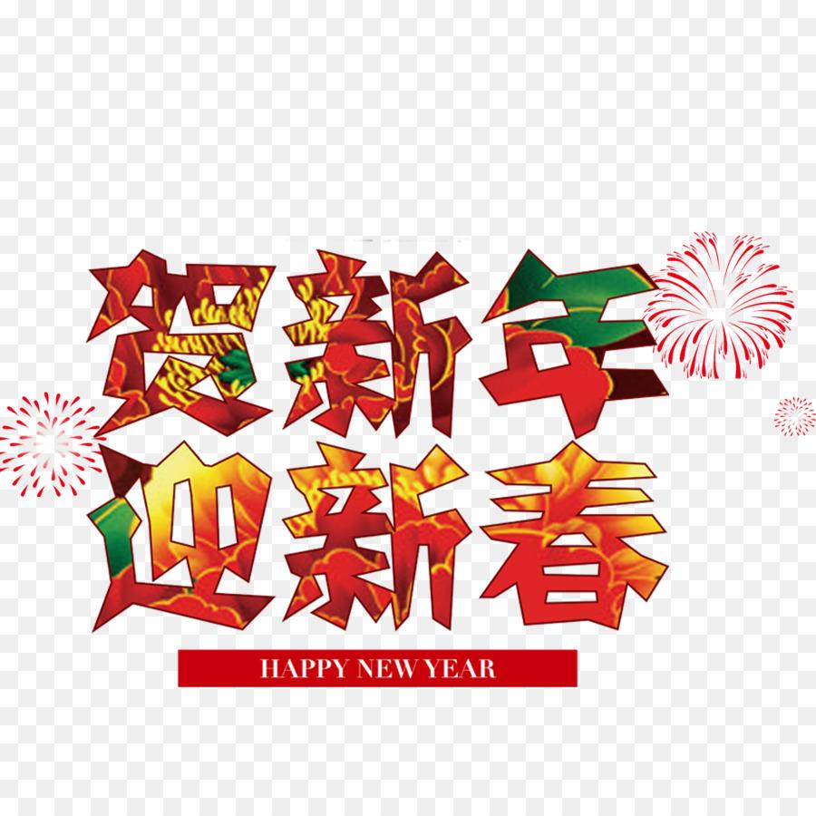 Descarga gratuita de Le Nouvel Un Bebe, Ano Nuevo Chino Año Nuevo Chino, Año Nuevo Chino Imágen de Png