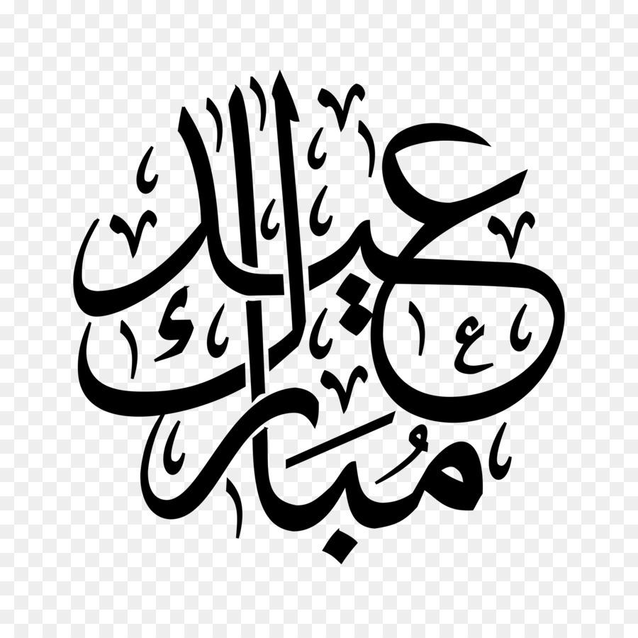 Descarga gratuita de Eid Mubarak, Eid Aladha, El Ramadán  Imágen de Png