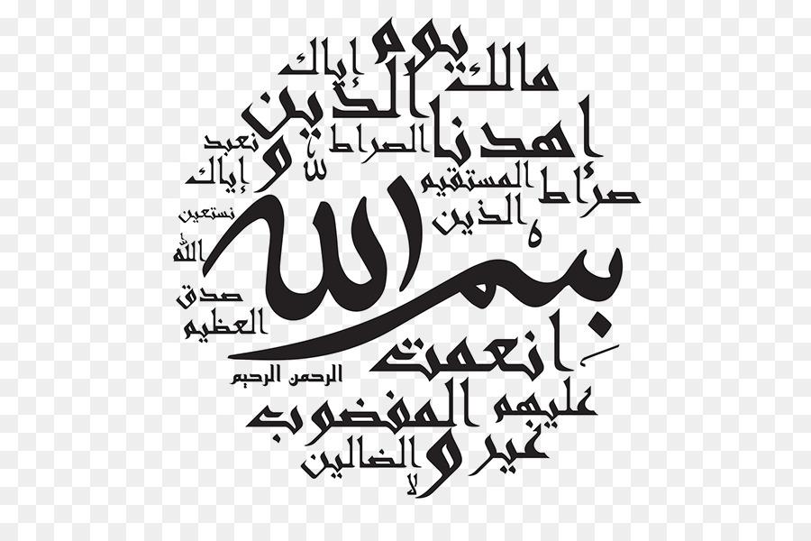 Descarga gratuita de Corán, La Caligrafía, Caligrafía Islámica imágenes PNG