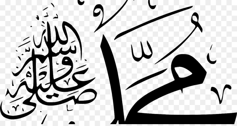 Allah Caligrafia Arabe El Islam Imagen Png Imagen