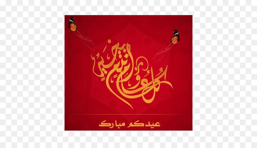 Descarga gratuita de El Ramadán , Eid Mubarak, Eid Alfi Imágen de Png