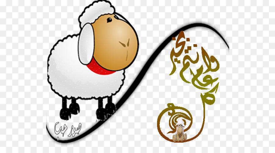 Descarga gratuita de Eid Alfi, Eid Aladha, Eid Mubarak Imágen de Png