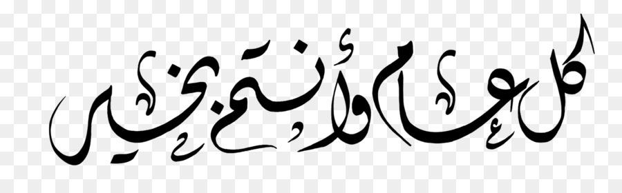 Descarga gratuita de Eid Aladha, Vacaciones, Eid Alfi Imágen de Png