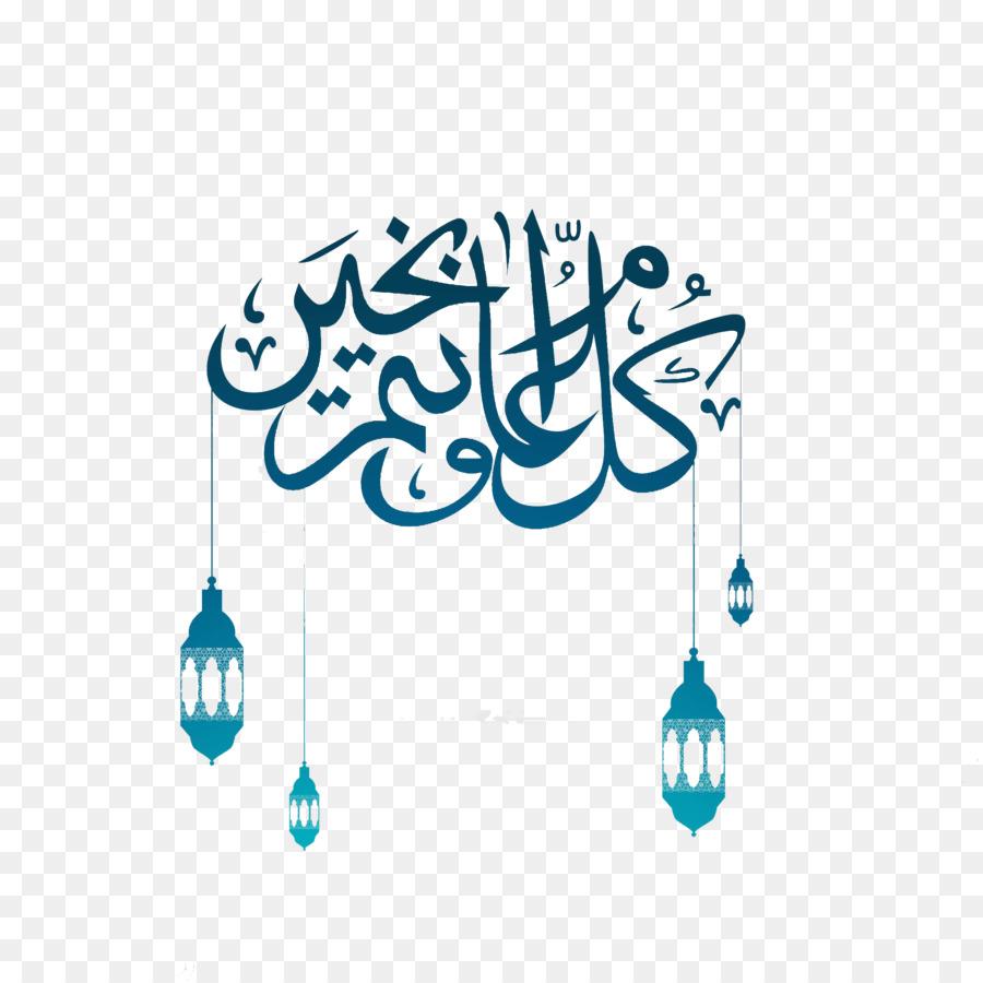 Descarga gratuita de Eid Alfi, Eid Mubarak, Eid Aladha Imágen de Png