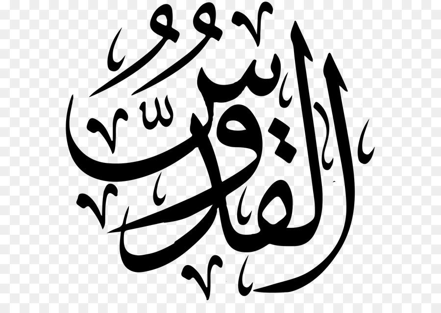 Caligrafia Islamica Allah Calcomania Imagen Png Imagen