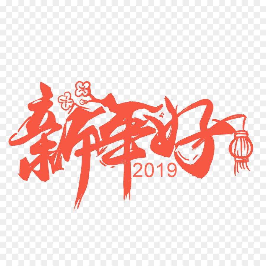 Descarga gratuita de Año Nuevo, Año Nuevo Lunar, Año Nuevo Chino imágenes PNG